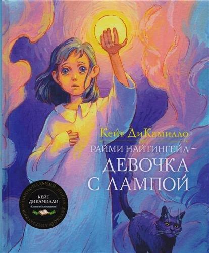 Райми Найтингейл-девочка с лампой