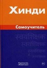 И. А. Газиева. Хинди. Самоучитель. 2-е изд