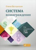 Система вознаграждения: Как разработать цели и KPI. 5-е изд