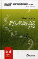 Шаг за шагом к достижению цели: Метод кайдзен. 4-е изд