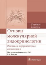 Основы молекулярной эндокринологии. Рецепция и внутриклеточная сигнализация. Учебное пособие