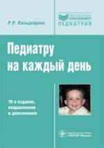 Виктор Дмитриевич Казьмин. Педиатру на каждый день. Руководство 10е изд допол