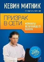 Призрак в Сети. Мемуары величайшего хакера (книга + супер)