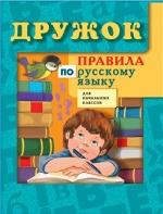 Дружок: Правила по русскому языку для нач. классов