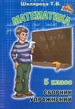 Математика 5кл Сборник упражнений