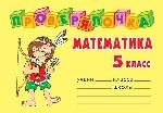 Проверялочка: Математика 5 класс