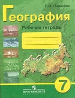 География 7кл Рабочая тетрадь (VIII вид)