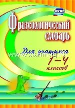 Фразеологический словарь. Пособие для учащ. 1-4кл