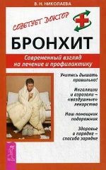 Бронхит. Современный взгляд на лечение и профилактику. Николаева В.Н