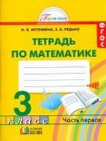 Математика 3кл ч1 [Раб. тетрадь] ФГОС