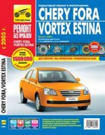 Chery Fora/Vortex Estina c 2005 г фото, (цв.)
