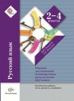 Рус.яз. 2-4кл Контрольные раб,тесты,диктанты,изл