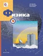 Физика 9кл [Учебник]