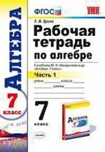 УМК Алгебра 7кл Макарычев. Раб. тетр. ч.1