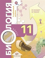 Биология 11кл [Учебник] углубл уровень ФГОС