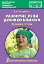 Развитие речи дошкольников.Старшая группа