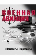 Военная авиация/КБ