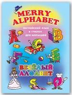 Английский для малышей ВЕСЕЛЫЙ АЛФАВИТ, 38007