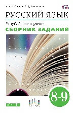 Русский язык 8-9кл [Сборник заданий] угл.из. Верт