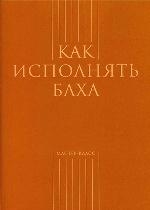 Классика ХХI века. Как исполнять Баха (сост. Толстоброва М.)