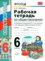 УМК Обществознание 6кл Боголюбов. Раб. тетр