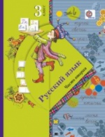Русский язык 3кл ч2 [Учебник]