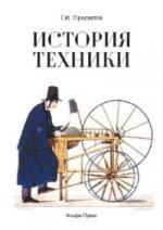 История техники: Учебно-практическое пособие