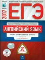 ЕГЭ-17 Английский язык [Типовые экз.вар] 20вар
