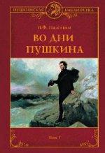 Во дни Пушкина в 2тт. т.1