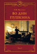 Во дни Пушкина в 2тт. т.2
