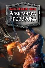 Фантастические миры Александра Прозорова