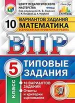 ВПР Математика 5кл. 10 вариантов. ТЗ