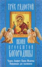 Трех Радостей икона Пресвятой Богородицы.Чудеса