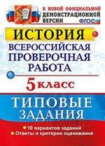 ВПР История 5кл. ТЗ