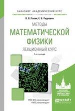 Методы математической физики. Лекционный курс