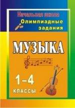 Музыка. 1-4 кл. Олимпиадные задания