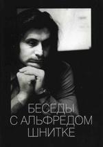 Беседы с Альфредом Шнитке (сост. А. Ивашкин)