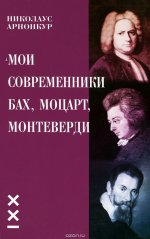 Мои современники: Бах, Моцарт, Монтеверди