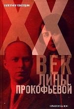 XX век Лины Прокофьевой