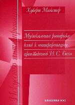 Майстер Х. Музыкальная риторика: ключ к интерпретации произведений И. С. Баха