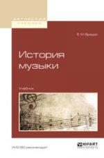 История музыки