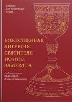 Божественная литургия святителя Иоанна Златоуста