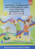 Картотека подвижных игр для детей с ТНР с 5 до 6л