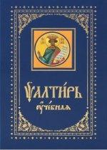 Псалтирь Учебная (с паралл.перев. на руск.язык)