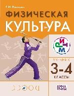 Физическая культура 3-4кл.Учебник. РИТМ