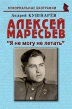 Алексей Маресьев: «Я не могу не летать»