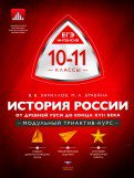 Истор.России 10-11кл Др.Рус-кXVIIв.Мод.триакт-курс
