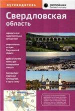 Свердловская область. Путеводитель