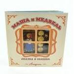 """""""Маша и медведь"""". Книжка-панорама с движущимися картинками. Вырубка на обложке (картон хромэрзац 320 г)"""