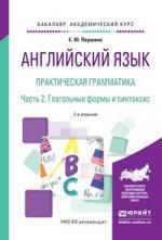 Английский язык. Практическая грамматика в 2 ч. Часть 2. Глагольные формы и синтаксис
